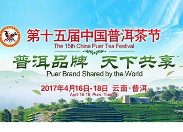 第十五届中国普洱茶节图片