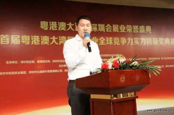 粵港澳大灣區會展業全球競爭力深圳榮譽盛典