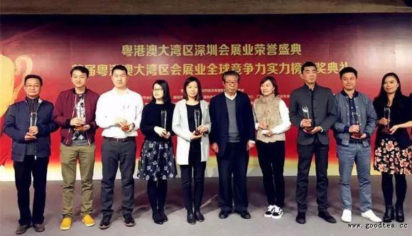 粤港澳大湾区会展业全球竞争力深圳荣誉盛典